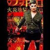 HAYAINO DAISUKI  - CD INVINCIBLE GATE M..
