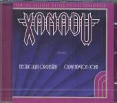 SOUNDTRACK  - CD XANADU