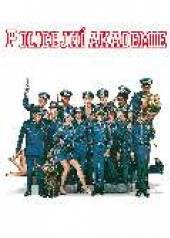 FILM  - DVD POLICEJNI AKADEMIE DVD