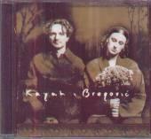 KAYAH & GORAN BREGOVIC  - CD KAYAH & BREGOVIC