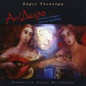TSEKOURA HARIS  - CD ANTIDORO HOLY BREAD