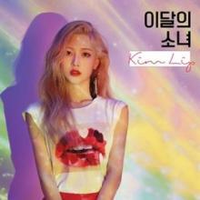 LOONA (KIM LIP)  - CM KIM LIP A VERSION