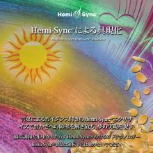 JOE GALLENBERGER & HEMI-SYNC  - CD+DVD MANIFESTING W..