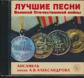 ALEXANDROV SONG AND DANCE ENSE  - CD BEST SONGS OF GREAT PATRIOTIC WAR